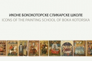 Icons of the painting school of Boka Kotorska