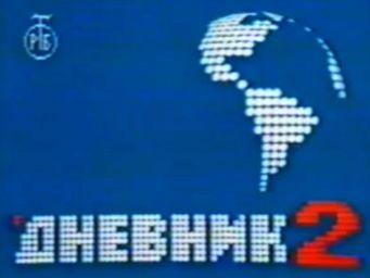 Špica za RTS 'Dnevnik2' tokom devedesetih godina