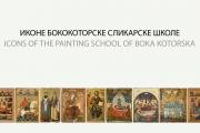 Ikone Bokokotorske slikarske škole