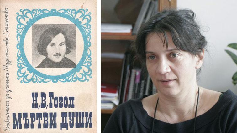Gogolj - Ivana Dimić