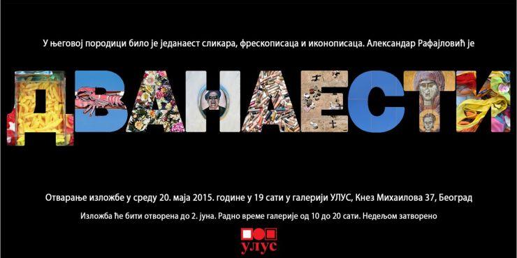 Pozivnica za izložbu 'Dvanaesti' u galeriji ULUS
