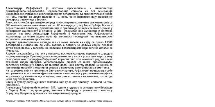 Tekst pozivnice za izložbu 'Dvanaesti' u galeriji ULUS