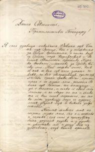 Pismo Katarine od Botta knjazu Milošu Obrenoviću, 1862
