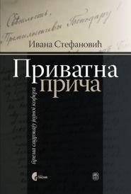 Naslovna strana knjige 'Privatna priča' autorke Ivane Stefanović